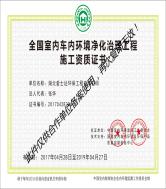 全国室内车内环境净化乐虎国际手机客户端App工程施工证书