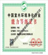 中国室内环境净化行业能力等级证书