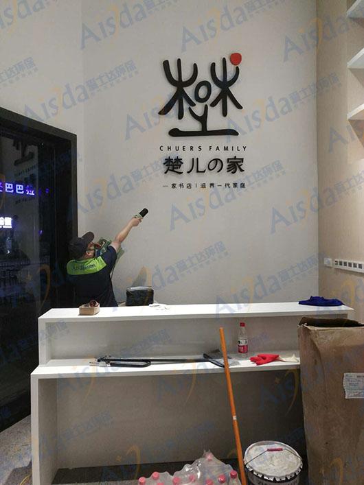 楚儿的家图书馆空气乐虎国际手机客户端App